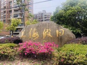 高成上海假日(别墅)