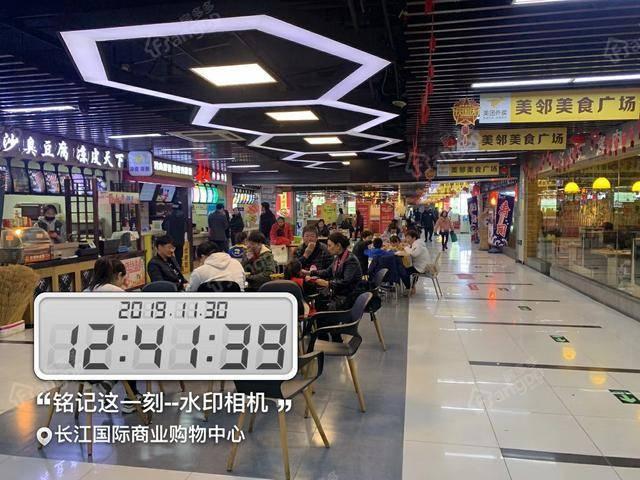 长江国际商业购物中心