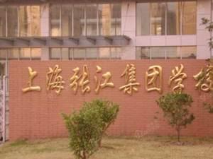 张江汤臣豪园四期