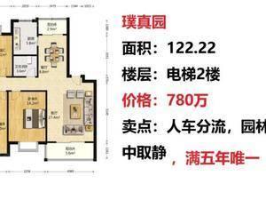 璞真园 3室2厅2卫