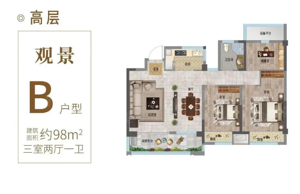 中丞时代天境3室2厅1卫户型图