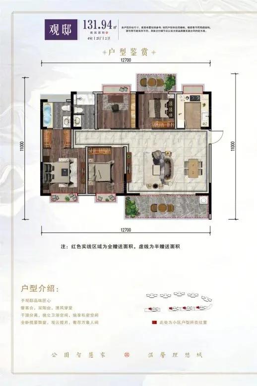 尚亿•紫溪壹號4室2厅2卫户型图