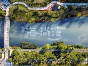 路劲海尚湾