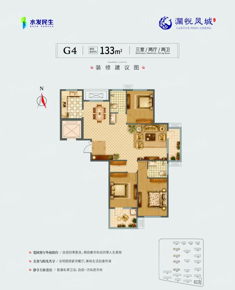 水发·澜悦凤城3室2厅2卫户型图
