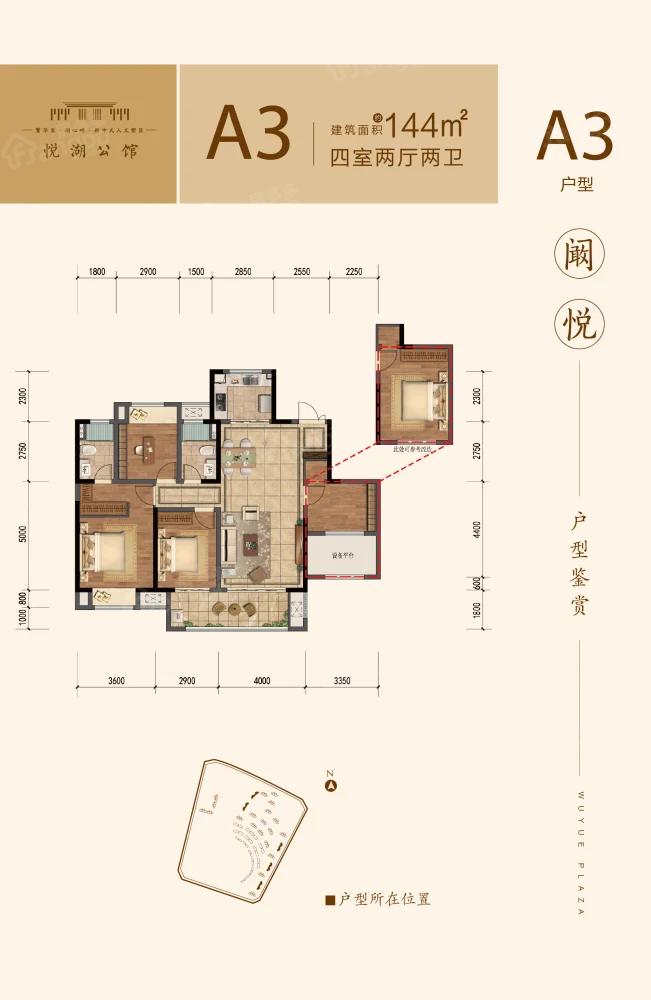 昭通吾悦广场4室2厅2卫户型图