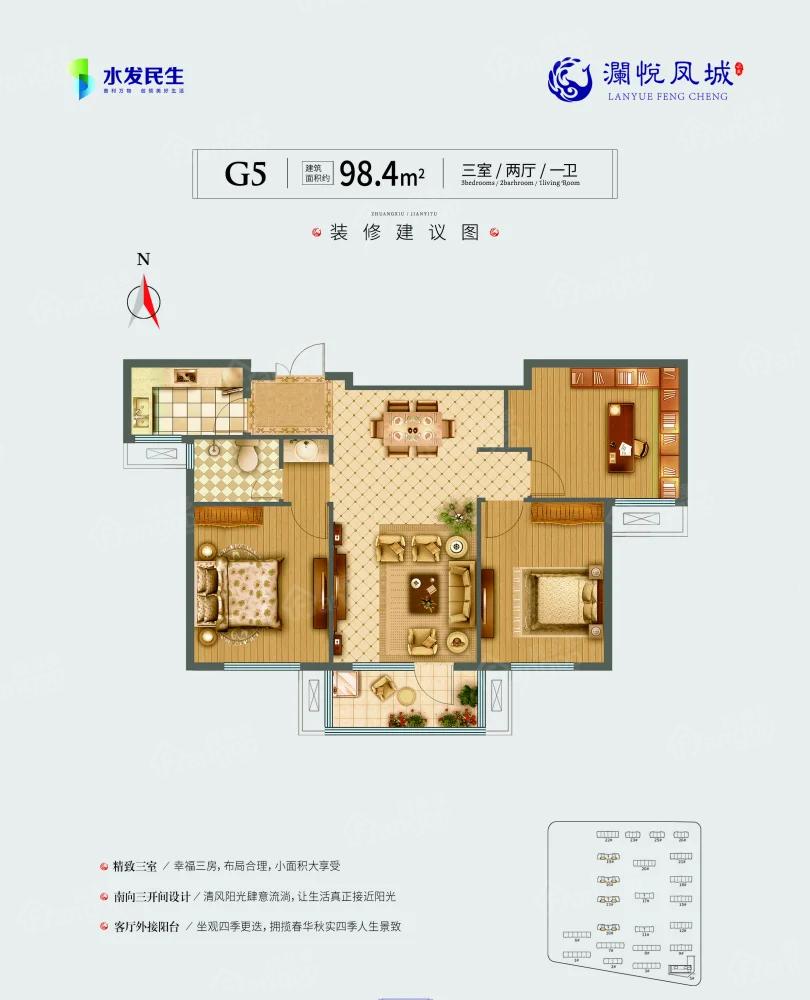 水发·澜悦凤城3室2厅1卫户型图