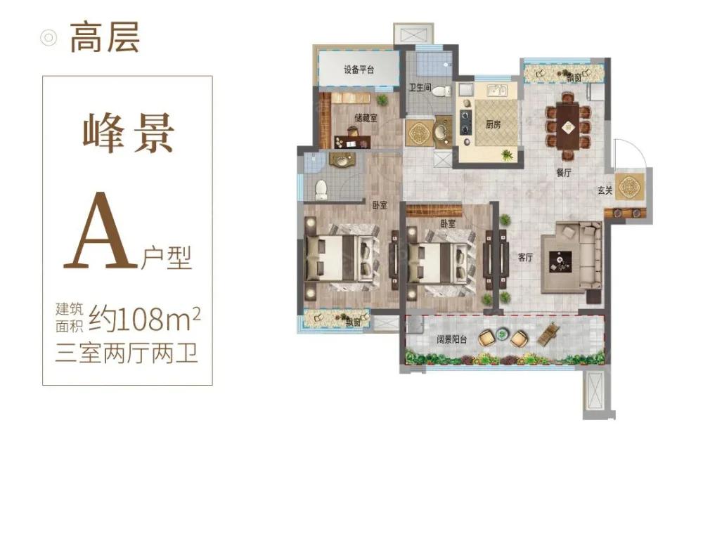 中丞时代天境3室2厅2卫户型图