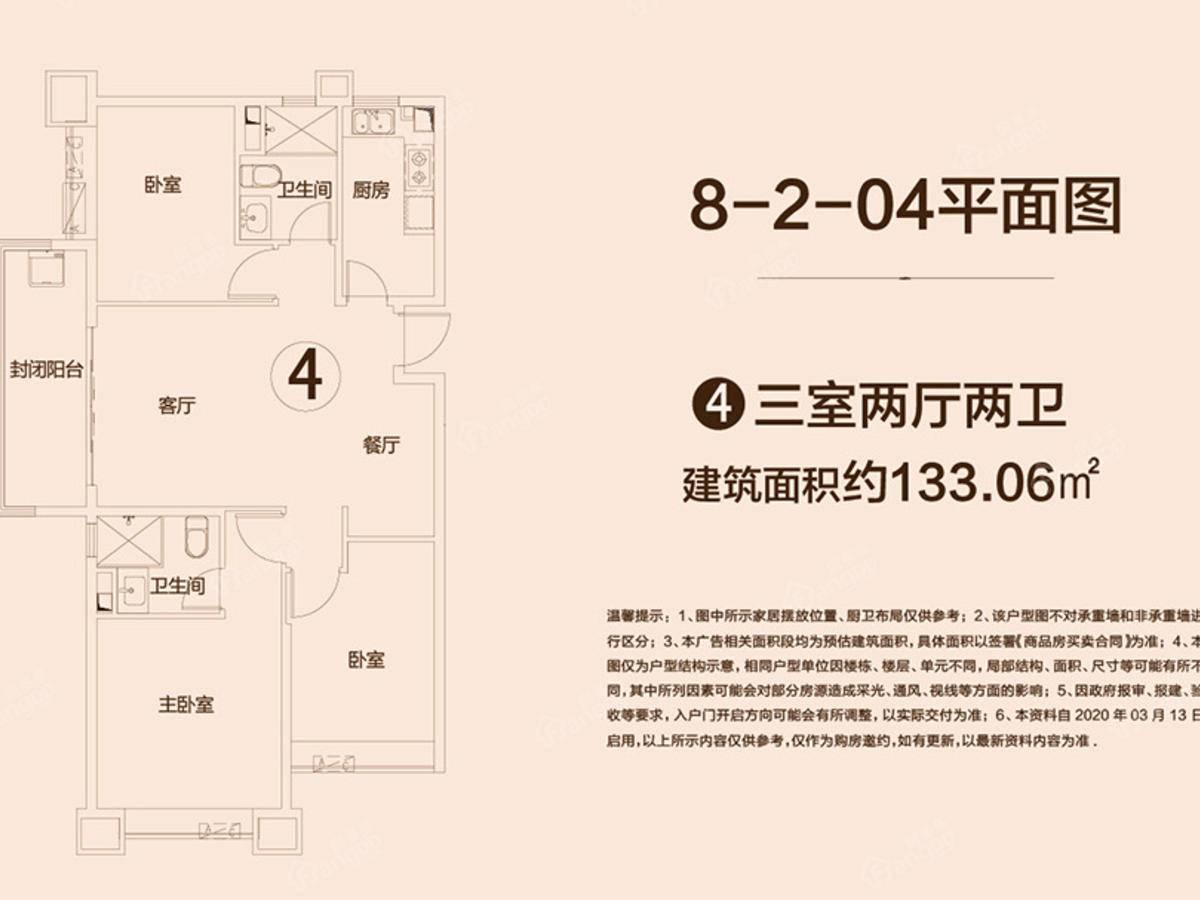莱芜恒大名都3室2厅2卫户型图