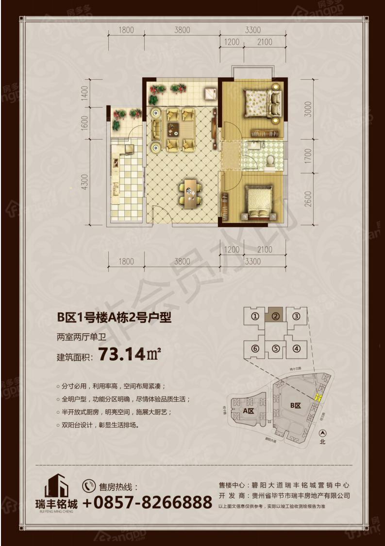瑞丰铭城二期2室2厅1卫户型图