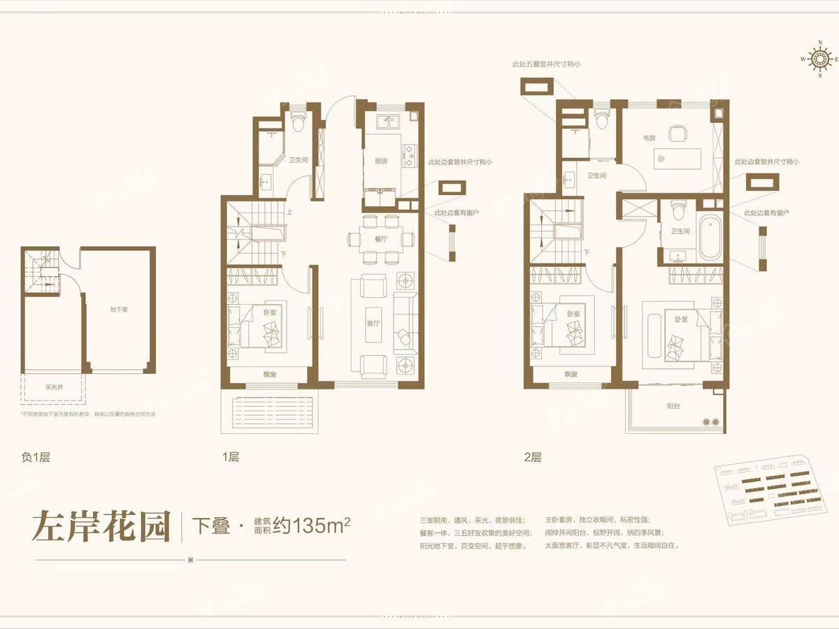 酩悦都会4室2厅3卫户型图