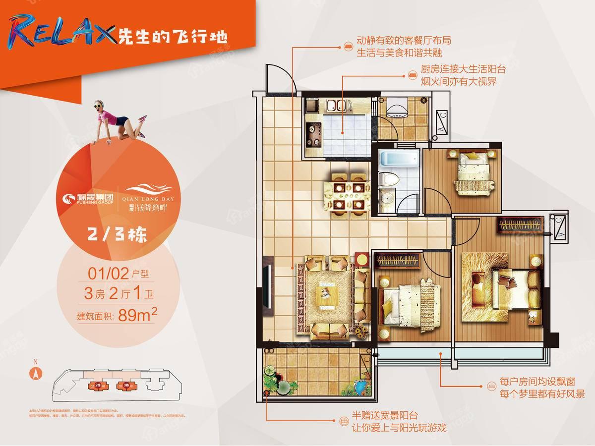福晟·钱隆湾畔3室2厅1卫户型图