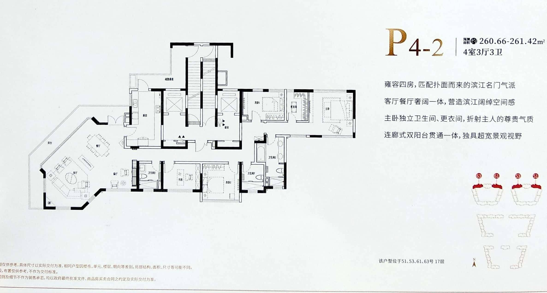 上海长滩4室3厅3卫户型图