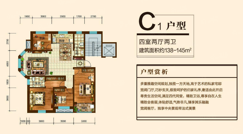 尧王·塞纳蓝湾4室2厅2卫户型图