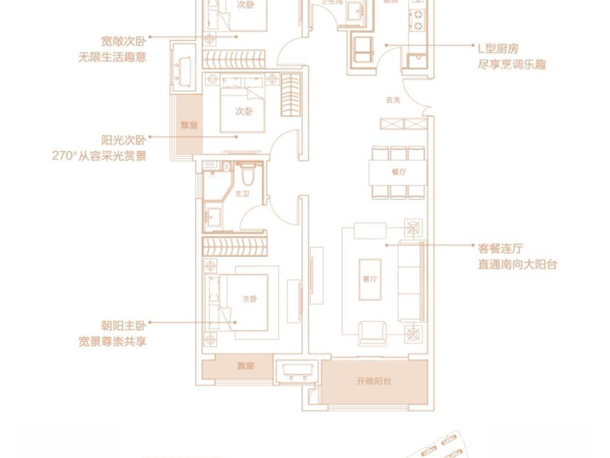 富田城九鼎公馆3室2厅2卫户型图