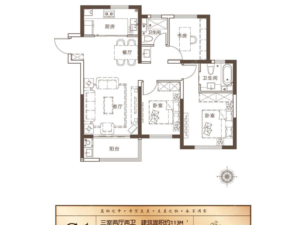 绿地新里城3室2厅2卫户型图