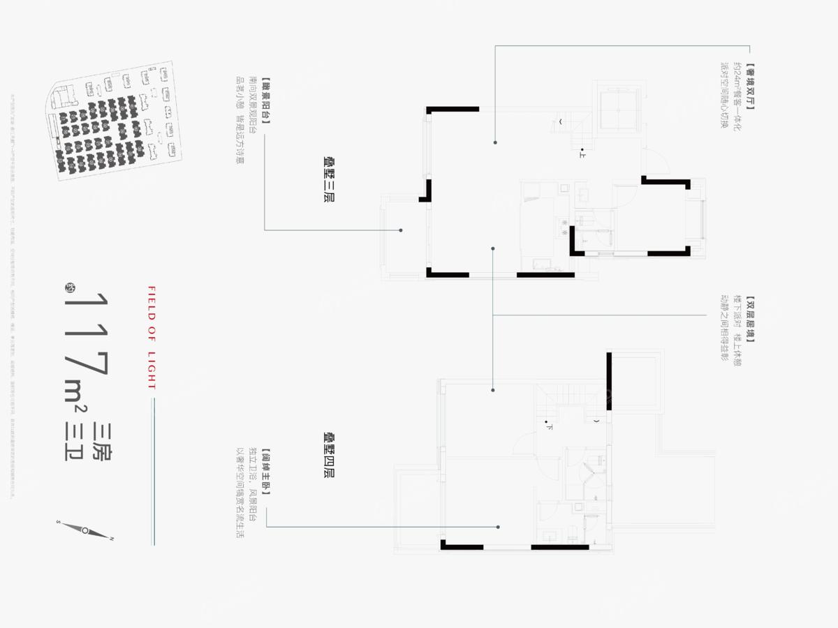 龙湖春江天越3室2厅3卫户型图