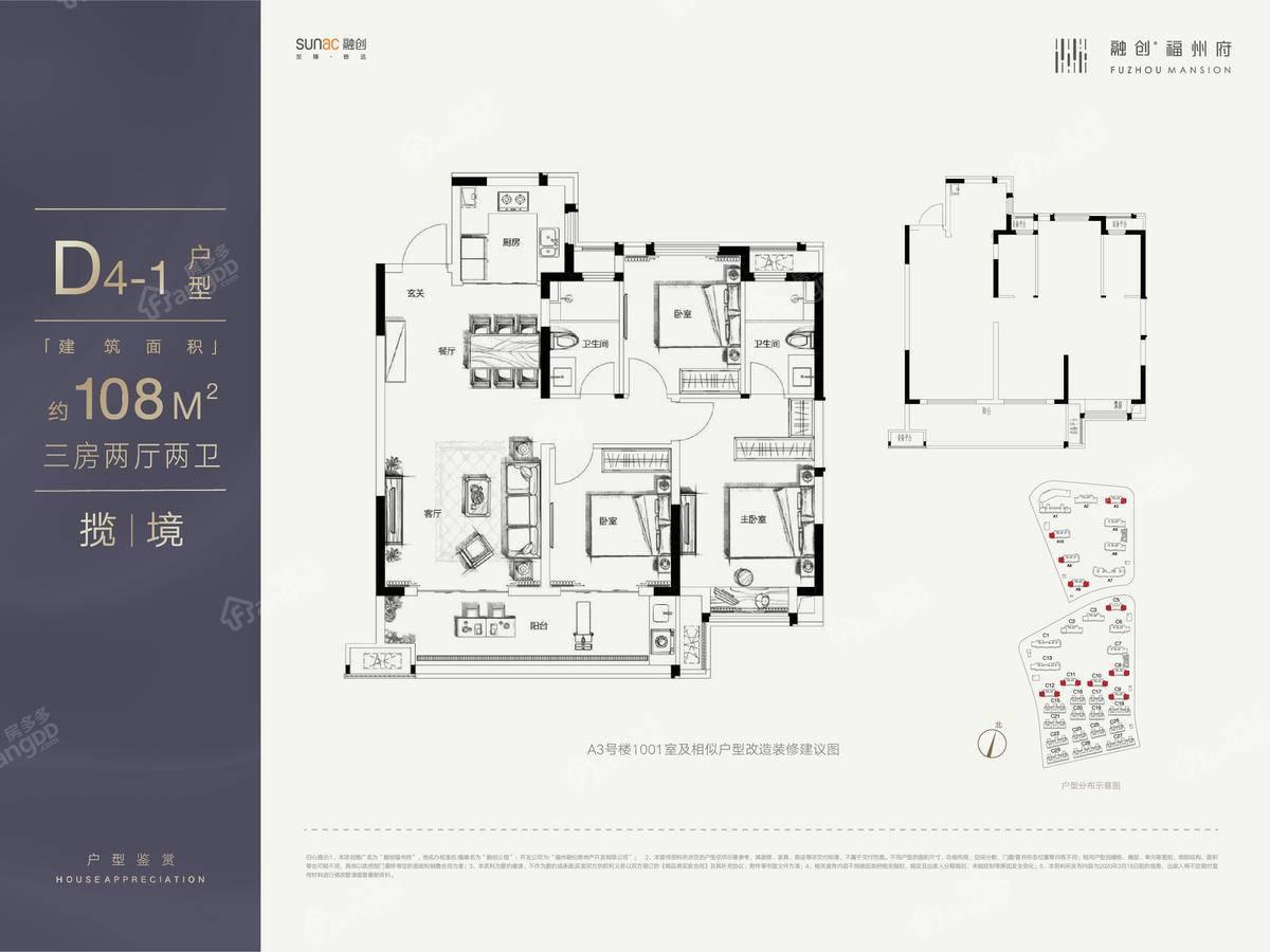 融创福州府3室2厅2卫户型图