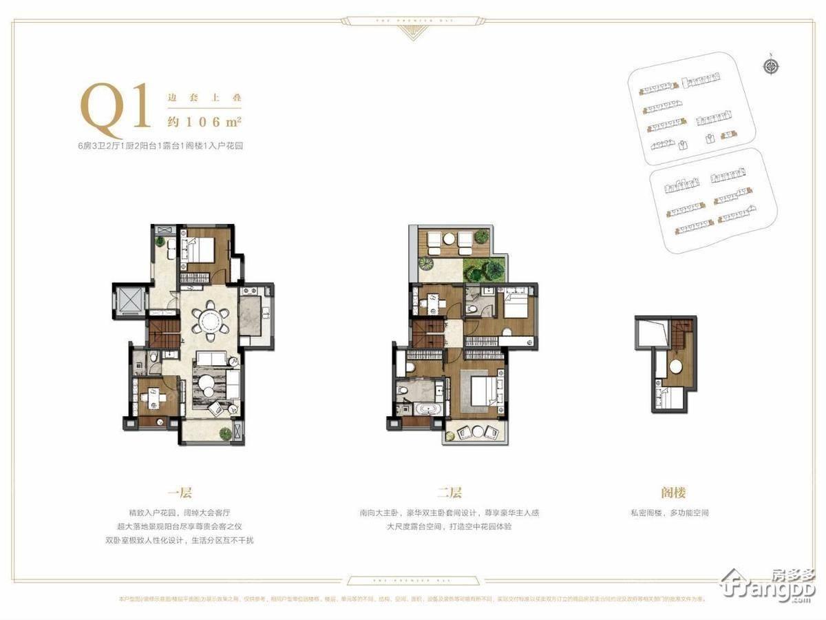 融信·铂悦湾6室2厅3卫户型图