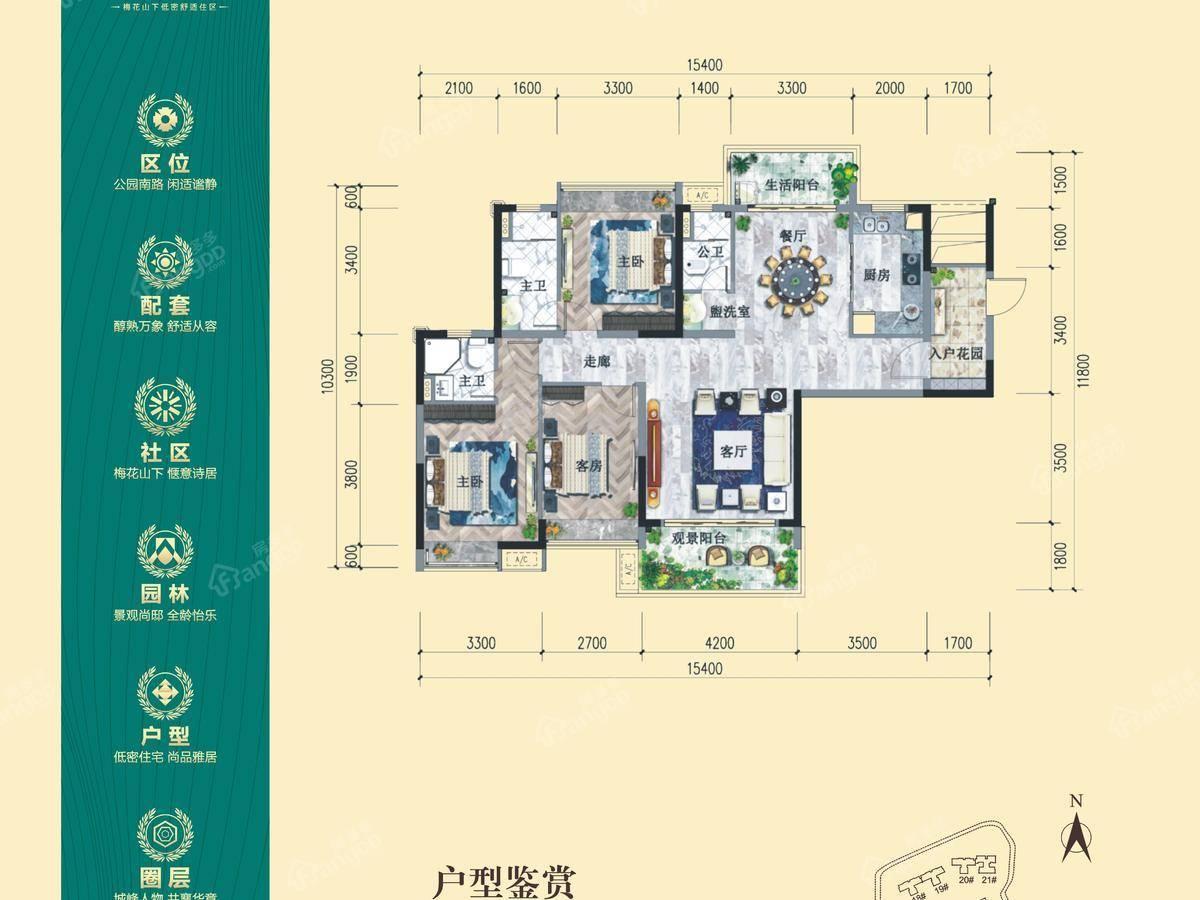 合泰 华璟城3室2厅2卫户型图