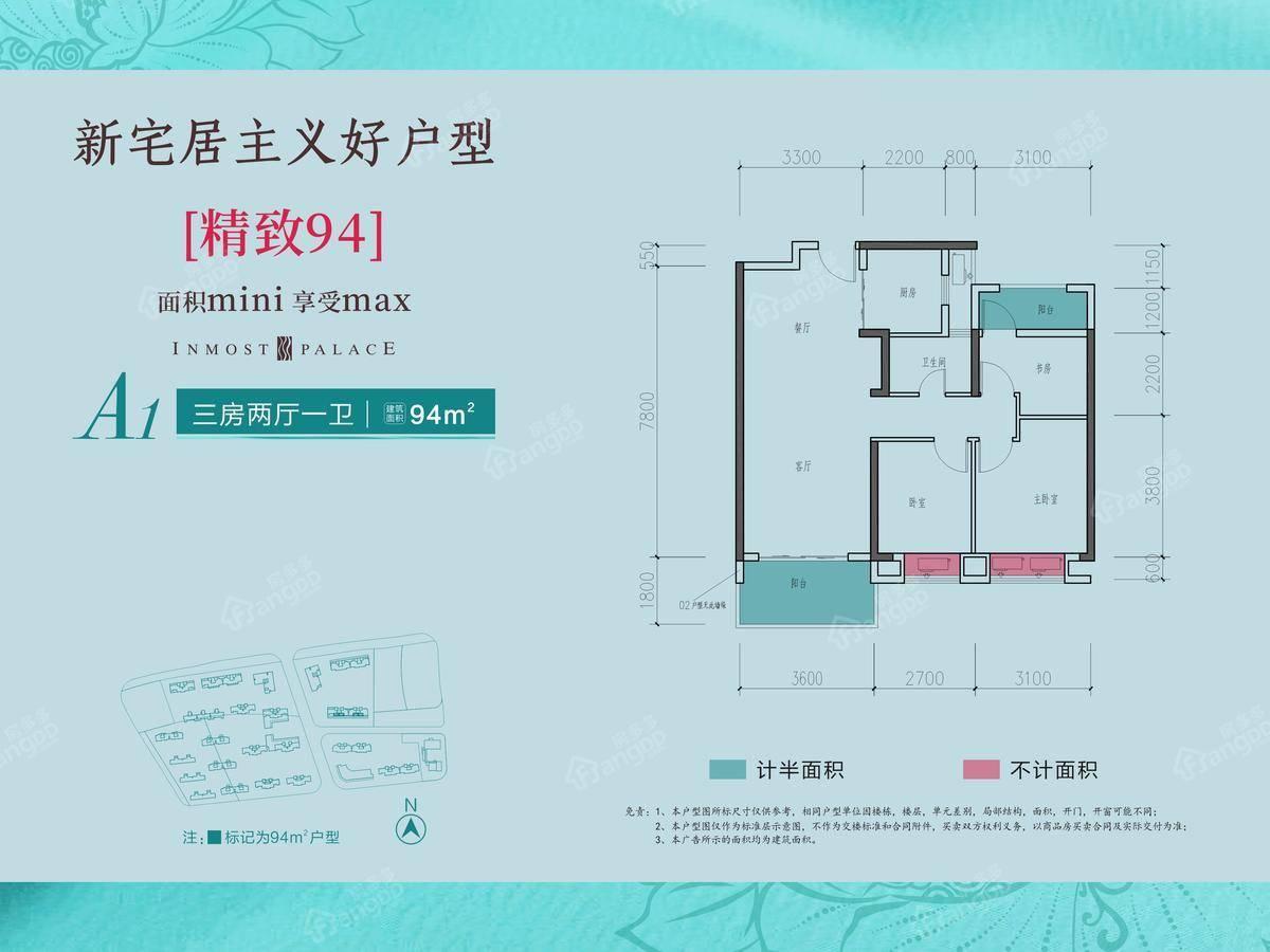 南益名士豪庭3室2厅1卫户型图