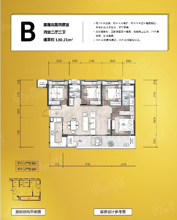 东原·朗阅4室2厅2卫户型图