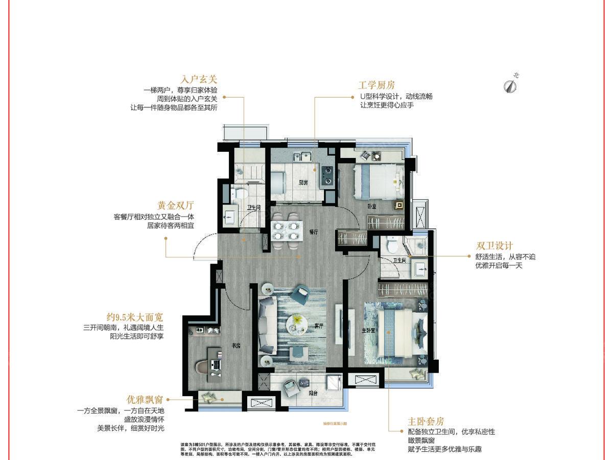华润卓越玲珑悦府3室2厅2卫户型图