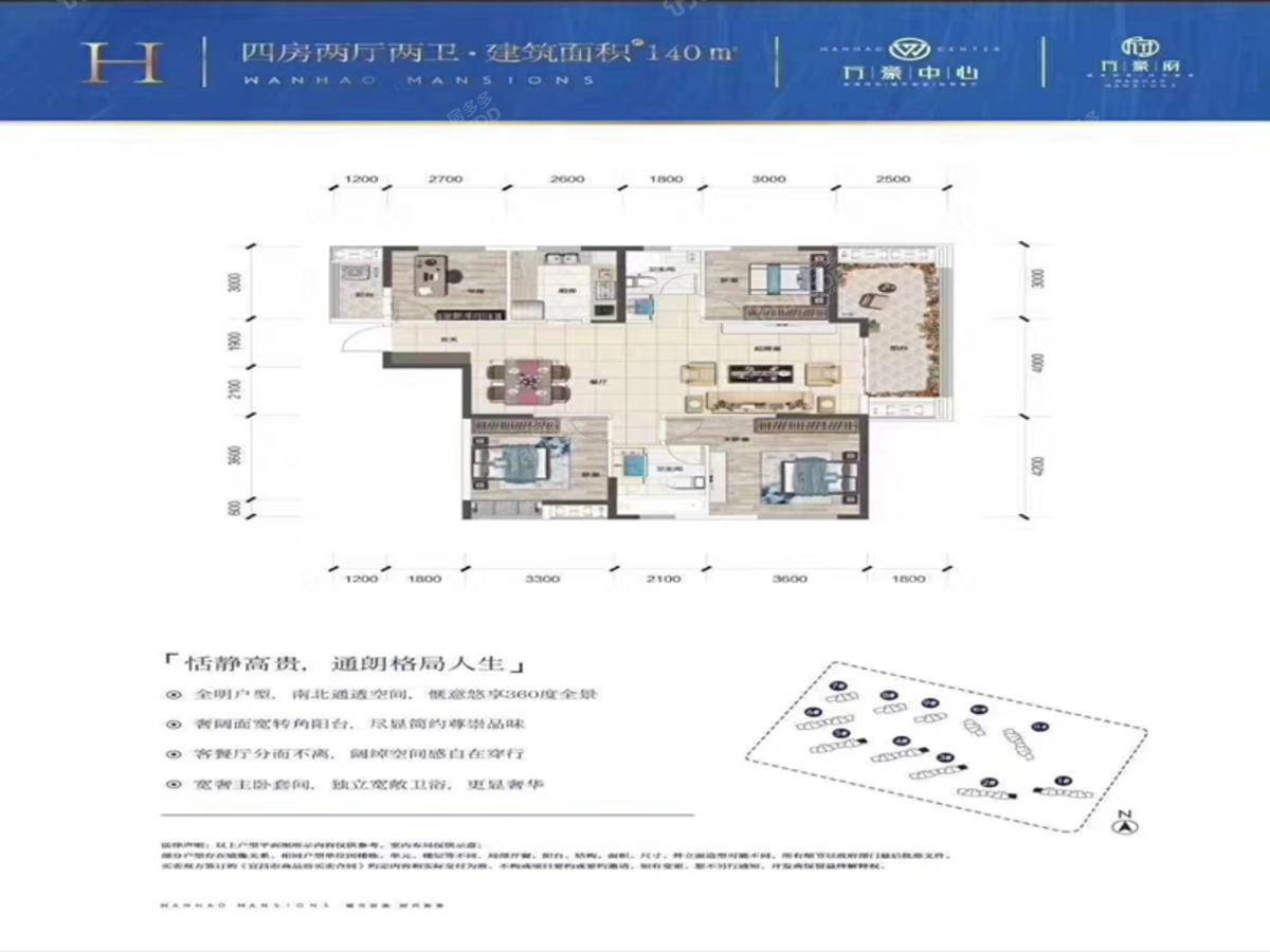 万豪中心4室2厅2卫户型图