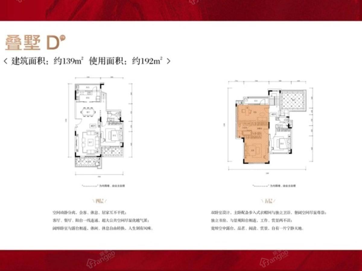 海伦小镇4室2厅3卫户型图