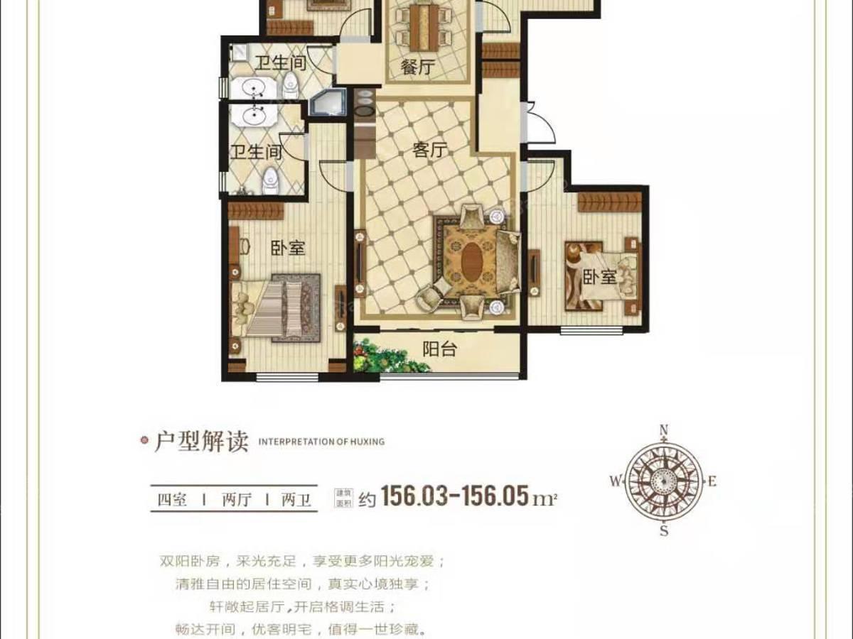 亚龙湾 东湖4室2厅2卫户型图
