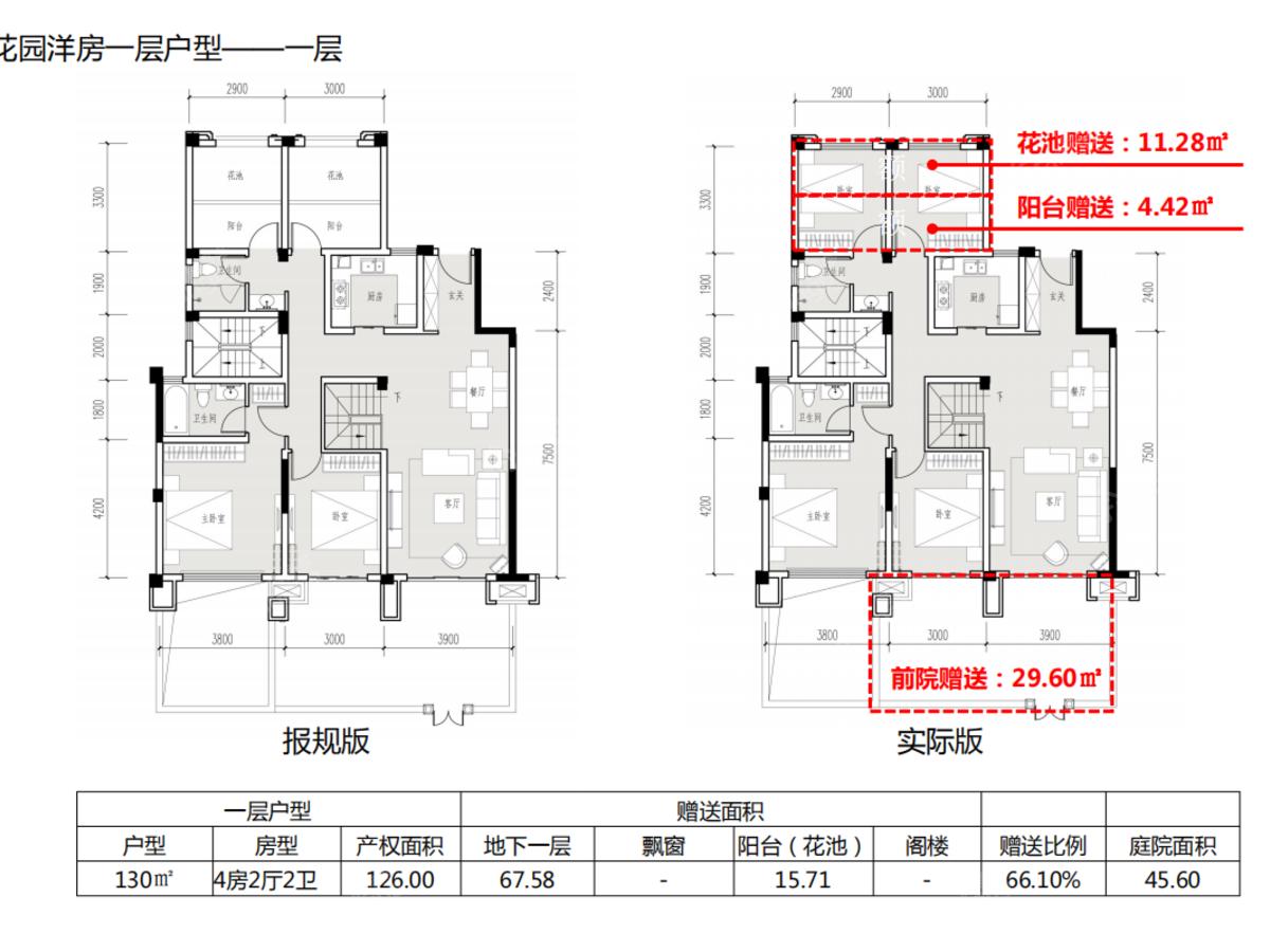 蓝湾·紫云府4室2厅2卫户型图