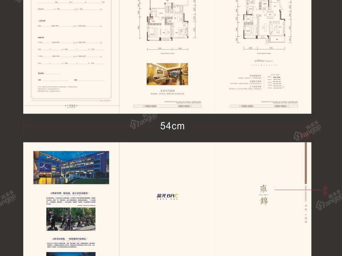 蓝光公园华府4室3厅4卫户型图