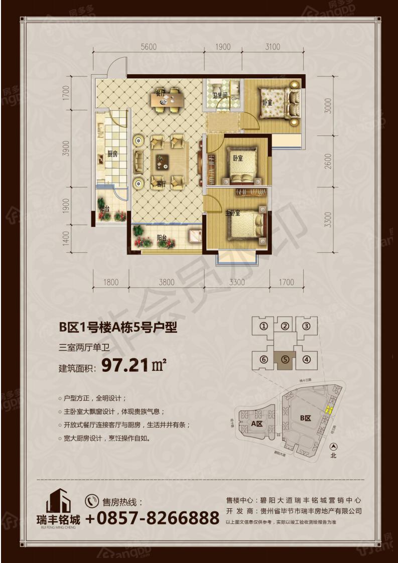 瑞丰铭城二期3室2厅1卫户型图