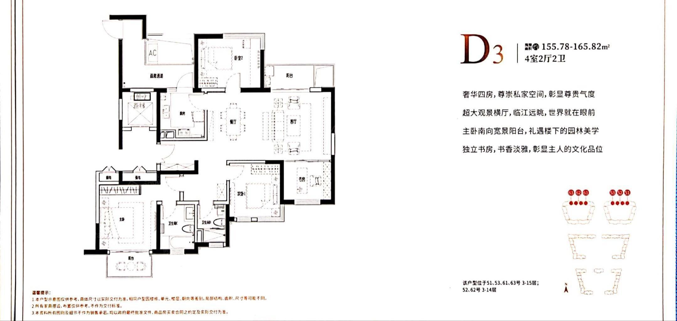 上海长滩4室2厅2卫户型图