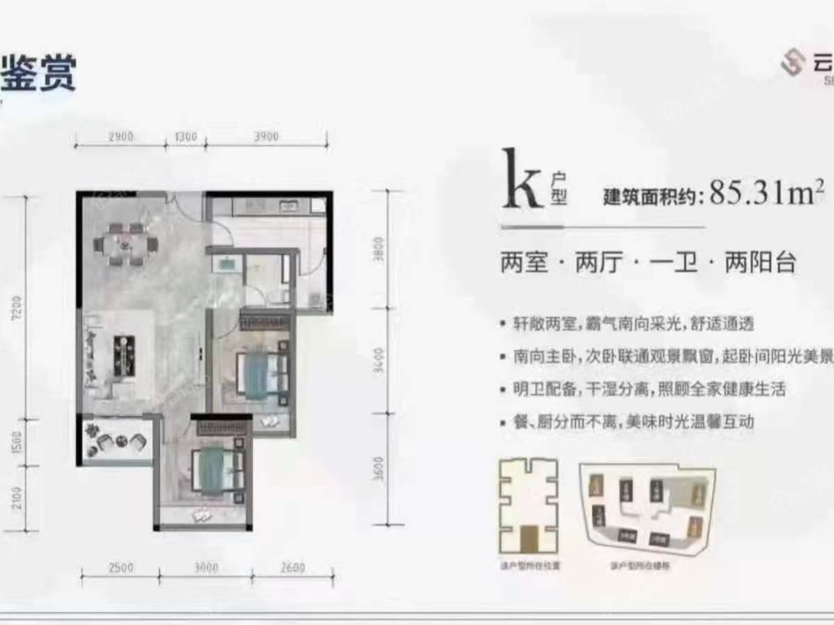 天城·泰兴府2室1厅1卫户型图