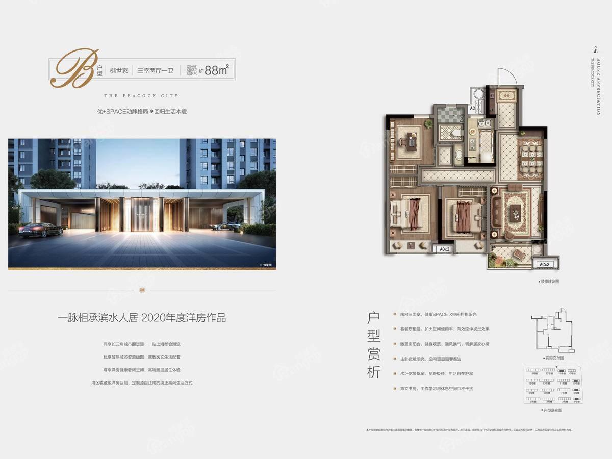新西塘孔雀城3室2厅1卫户型图