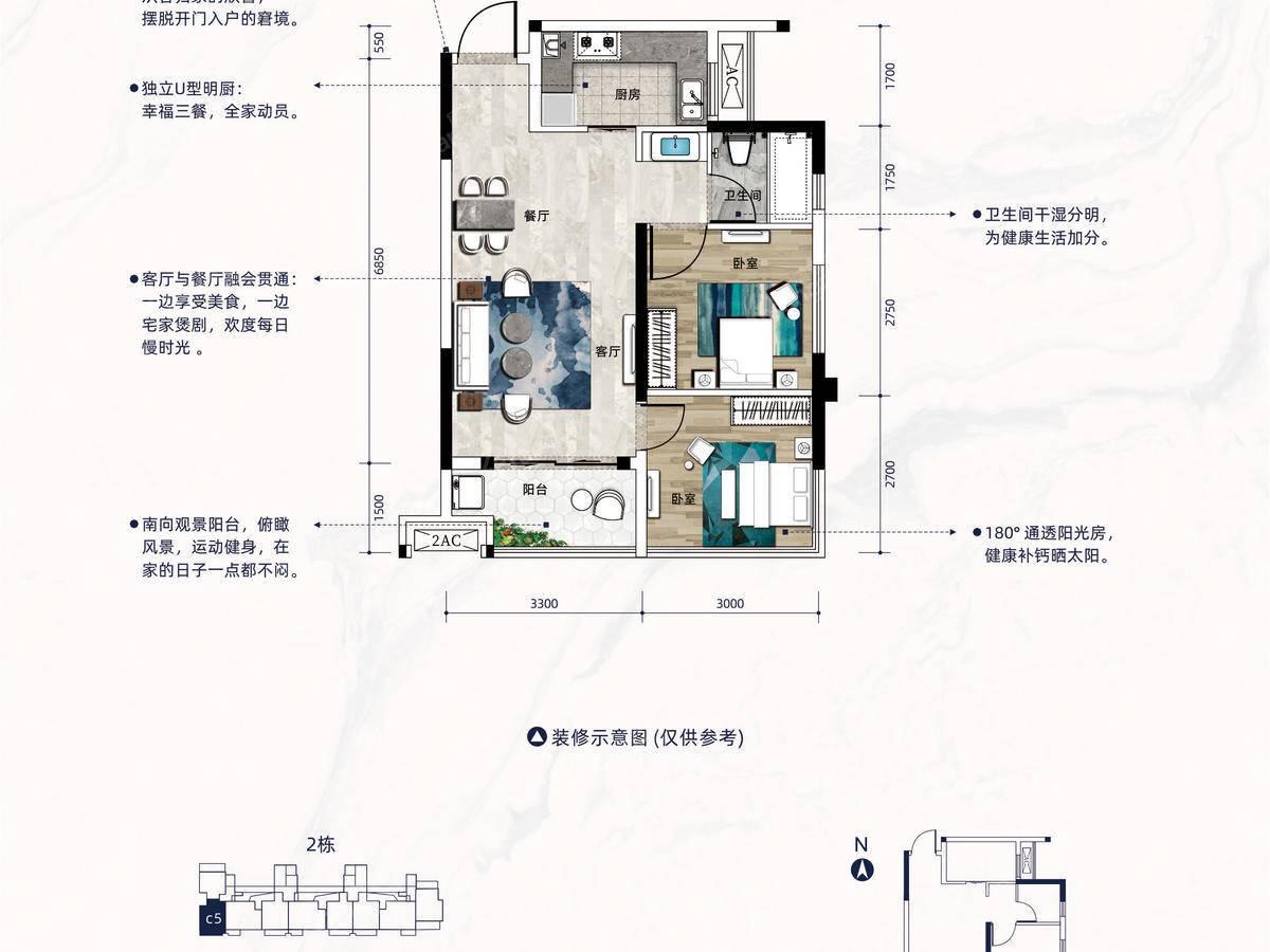 北投观海湾2室2厅1卫户型图