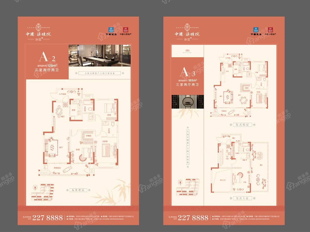 中建 柒號院三期 和园3室2厅2卫户型图