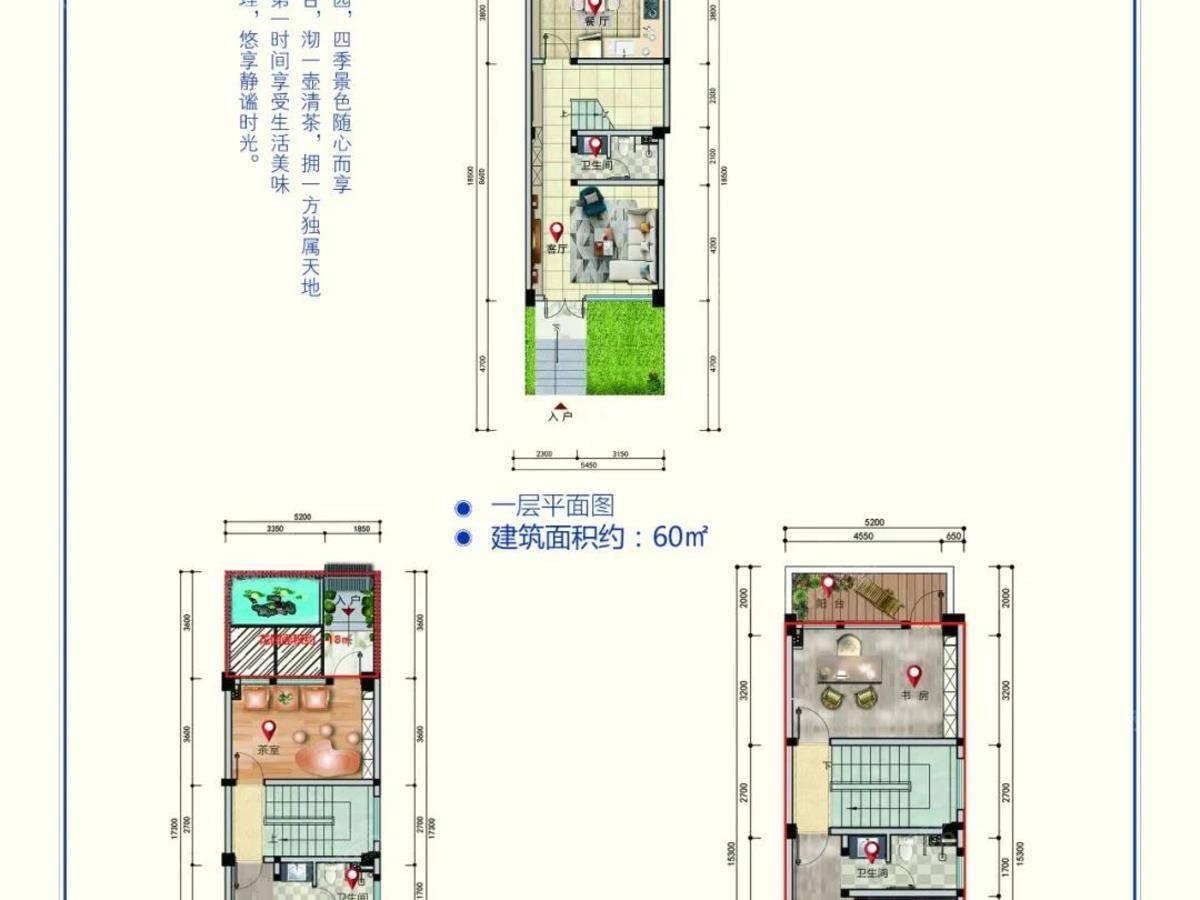 大理颐和小院4室2厅3卫户型图