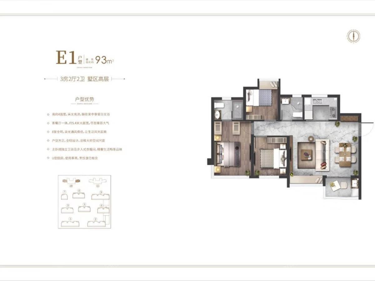 中南九锦台3室2厅2卫户型图