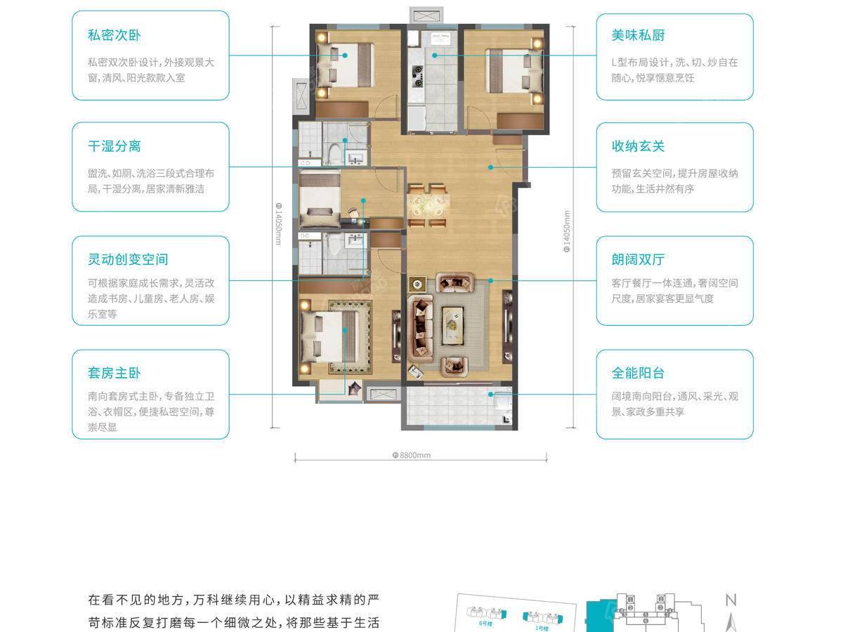 万科保利理想城市4室2厅2卫户型图