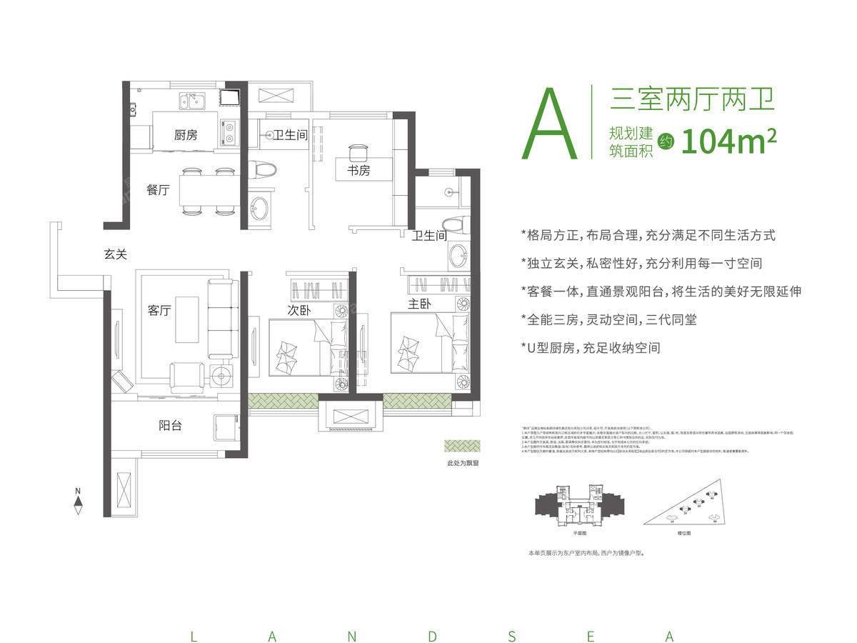 朗诗未来街区3室2厅2卫户型图