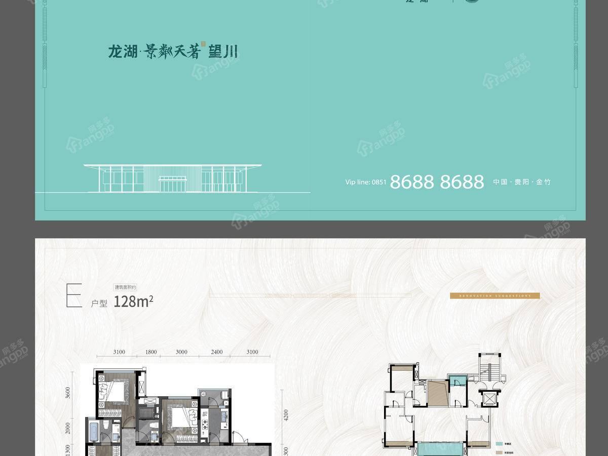 龙湖·景粼天著4室2厅2卫户型图