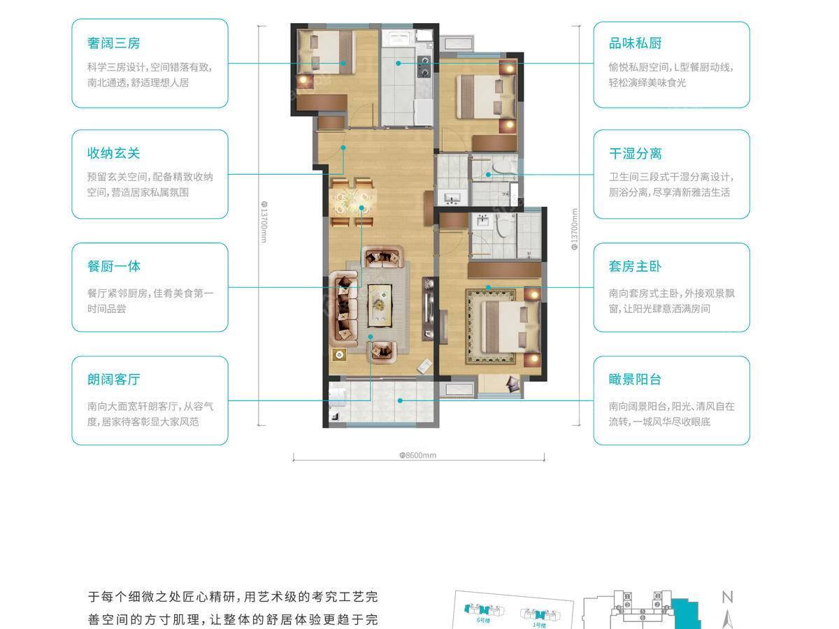 万科保利理想城市3室2厅2卫户型图