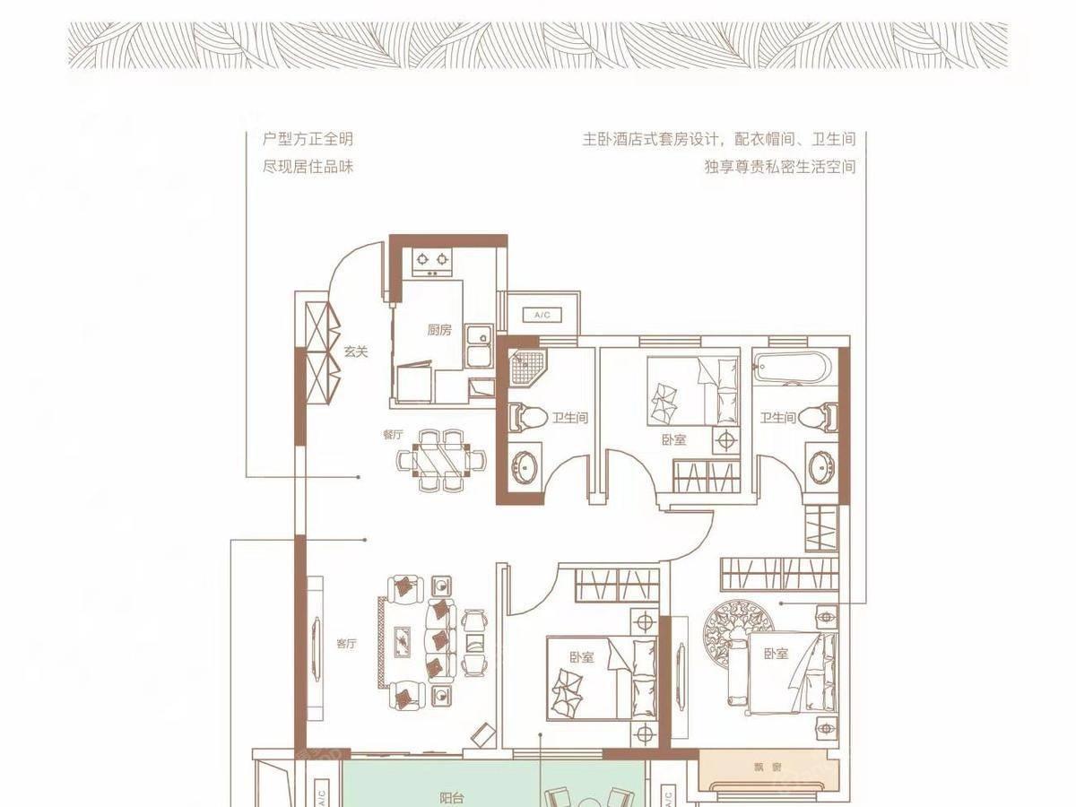 东原阅境3室2厅2卫户型图