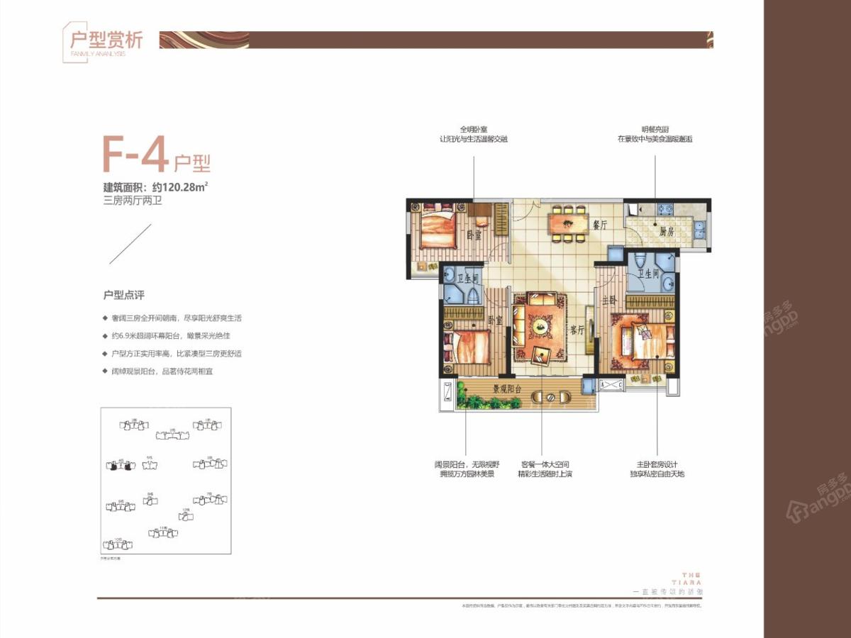 联泰·万泰城3室2厅2卫户型图