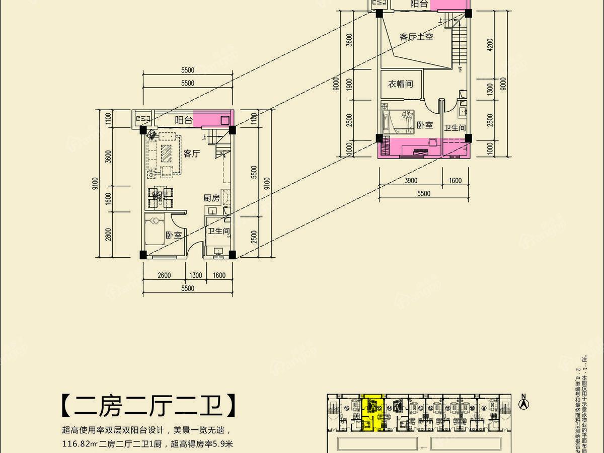 财富城.商业广场2室2厅2卫户型图