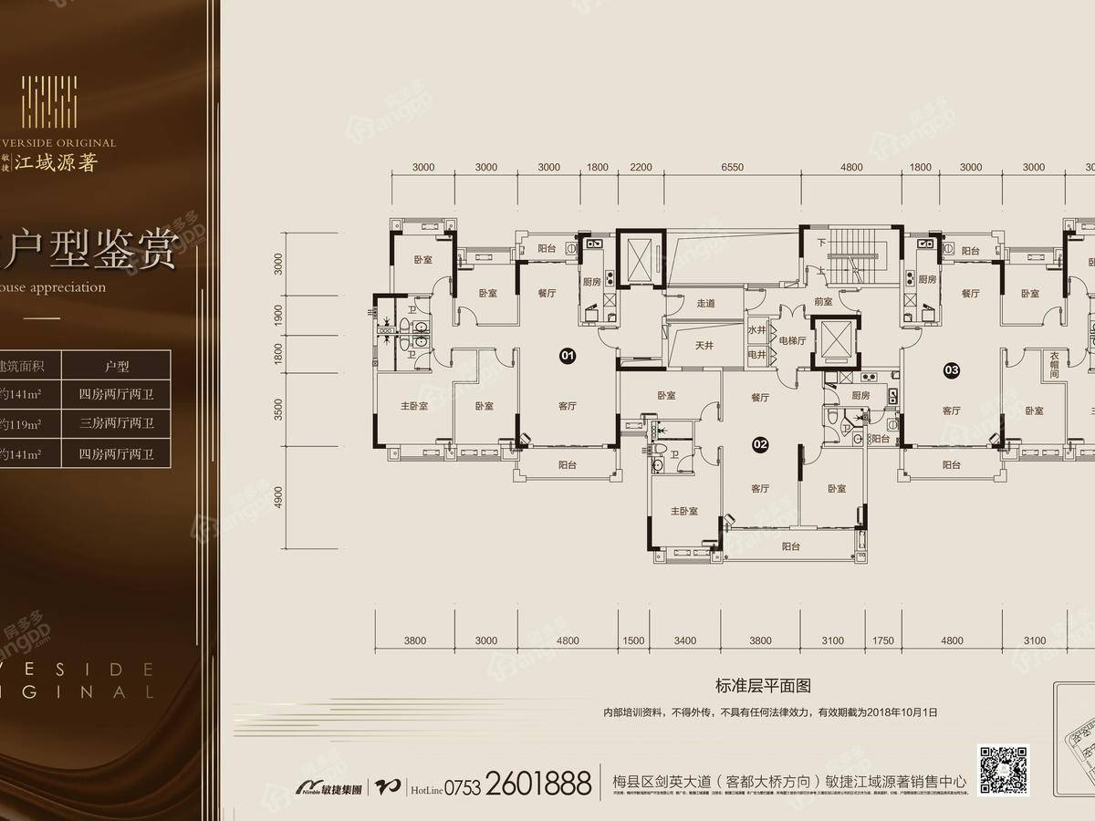 敏捷江域源著3室2厅2卫户型图