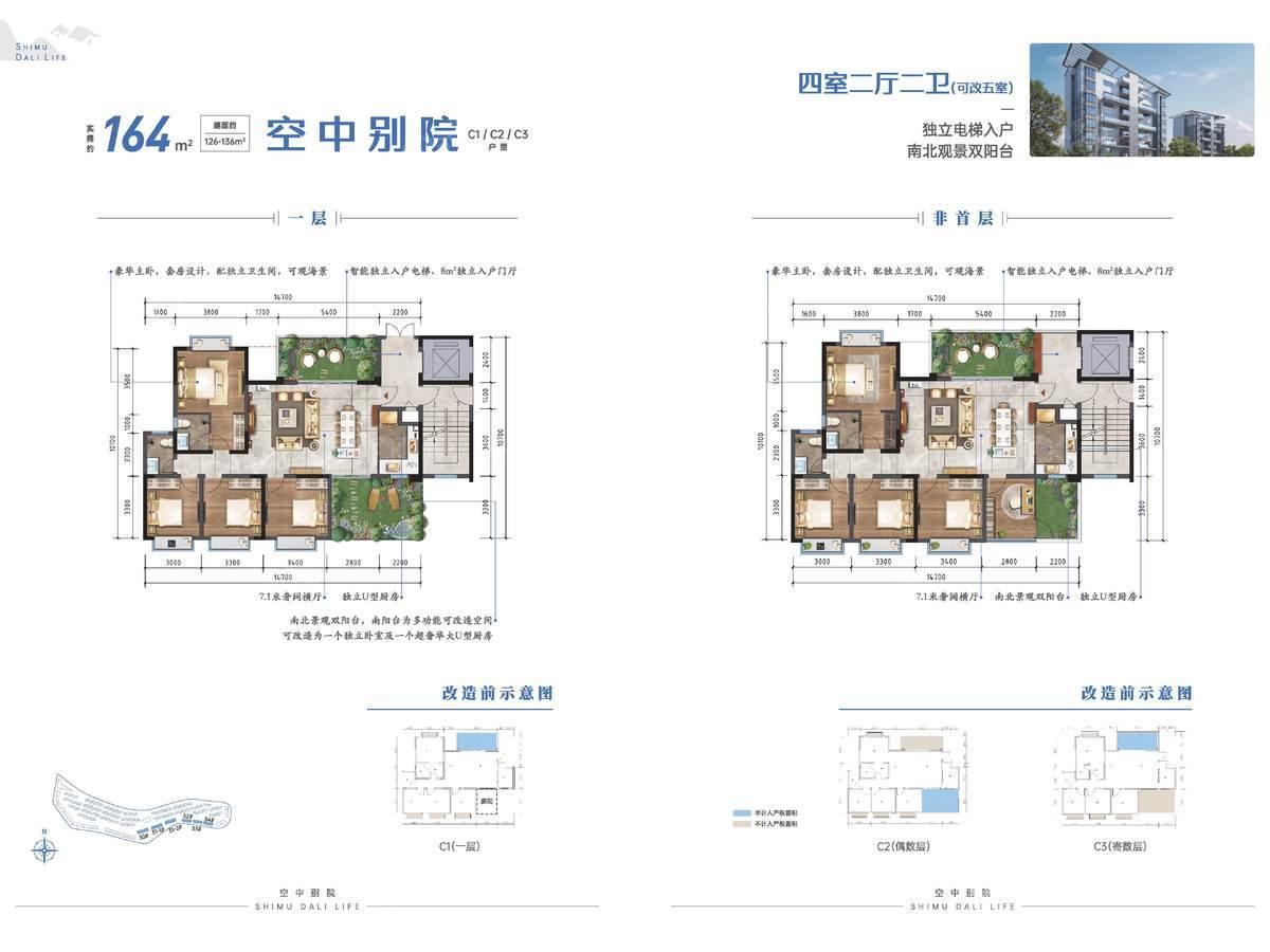 天泰·大理十畝4室2厅2卫户型图