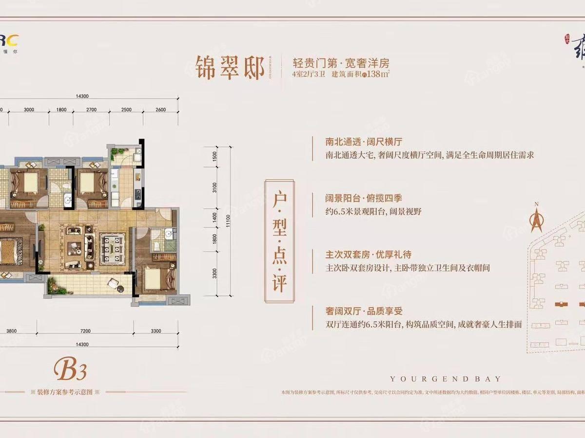 蓝光·雍锦湾4室2厅3卫户型图