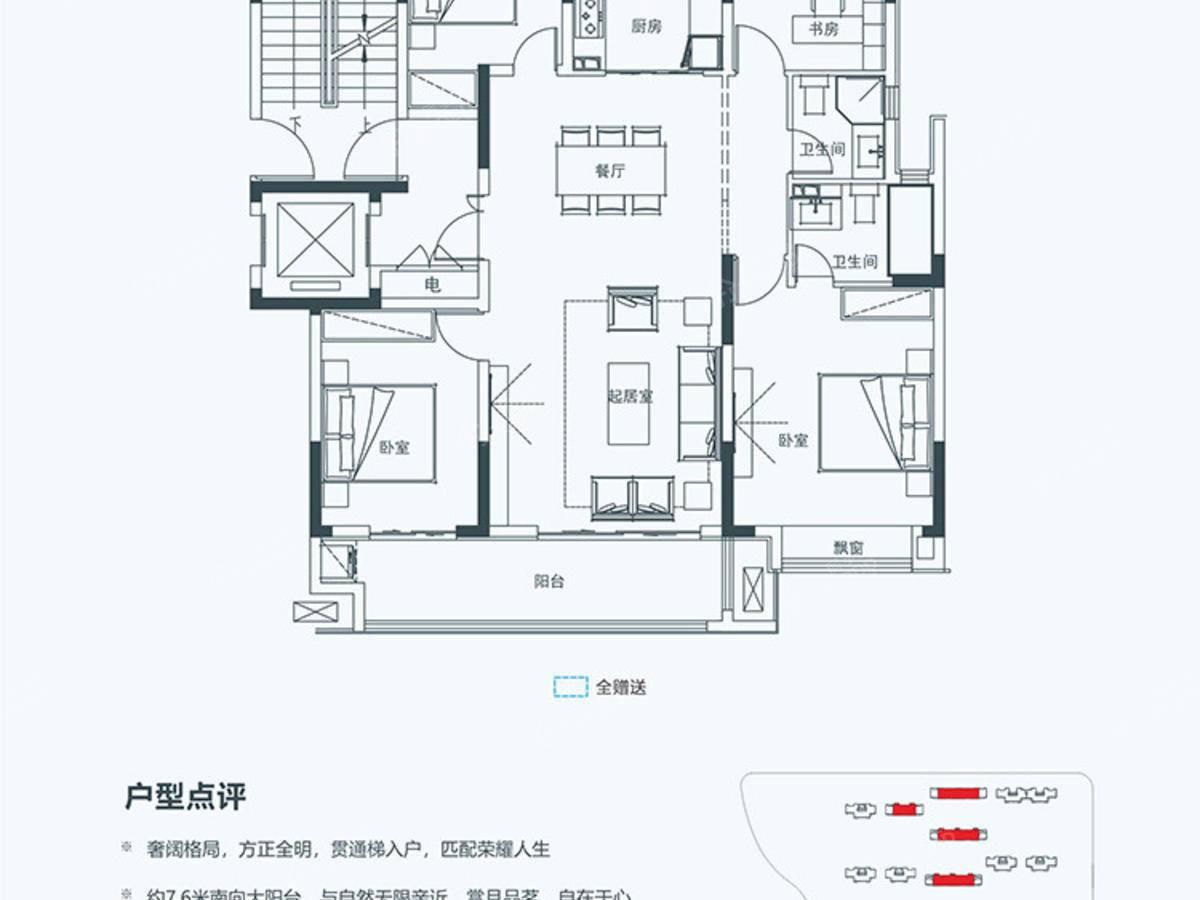 泰安五矿万境水岸4室2厅2卫户型图